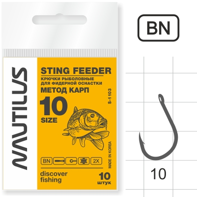 Крючок Nautilus Sting Feeder Метод карп S-1103BN № 10