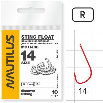 Крючок Nautilus Sting Float Мотыль S-1125R №14