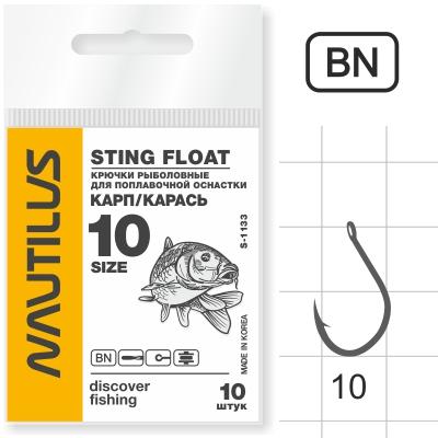 Крючок Nautilus Sting Float Карп/карась S-1133BN № 10