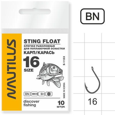 Крючок Nautilus Sting Float Карп/карась S-1133BN № 16