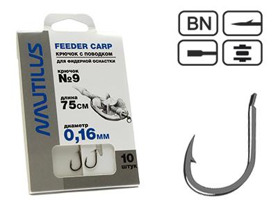 Крючок с поводком Nautilus Feeder Carp NSH1109- 9 0.16мм 75см*