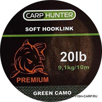 Поводковый материал CarpHunter PREMIUM 20lb (9,1кг) 10м (green camo)