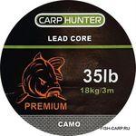 Лидкор CarpHunter PREMIUM 35lb (18кг) 3м (camo)