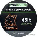Тонущий шок лидер CarpHunter PREMIUM 45lb (22кг) 10м (grey camo)